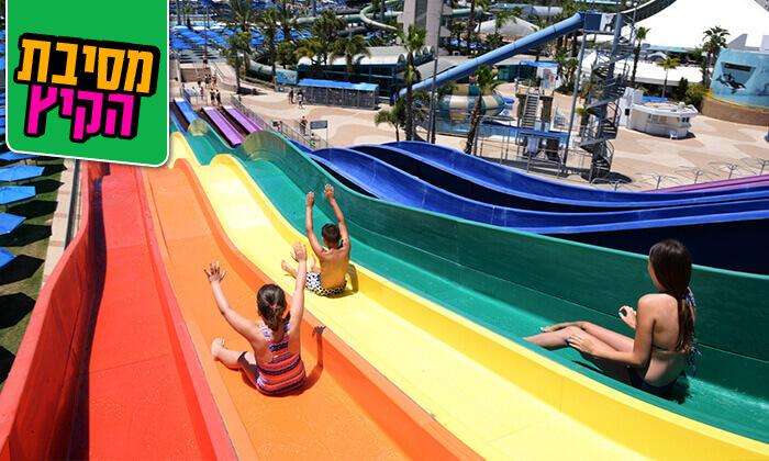 7 כרטיס כניסה לימית ספארק המים של ישראל בחולון
