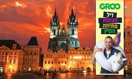 יוני בפראג במלון מרכזי מומלץ