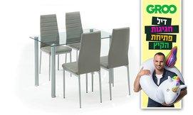 פינת אוכל עם 4 כסאות HOMAX