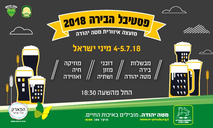 8 כרטיס כניסה לפסטיבל הבירה בפארק מיני ישראל