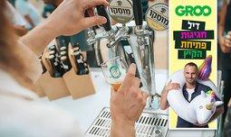 פסטיבל הבירה בפארק מיני ישראל