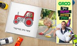 ספר ילדים בעיצוב אישי