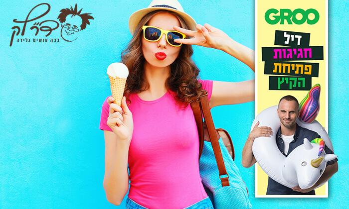 """2 דיל חגיגת קיץ: גלידה ברשת ד""""ר לק"""