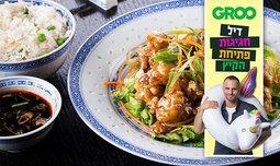 ארוחה סינית בפת קואה של אהרוני