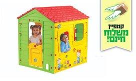 בית ילדים Starplast