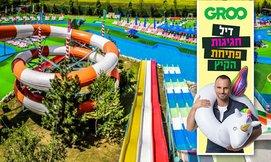 יולי-אוגוסט ברומניה + פארקים