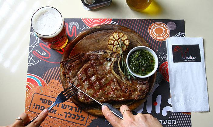 3 ארוחה זוגית בשרית במסעדת בולמוס- גריל בר ישראלית כשרה ,אזור תעשייה תנובות