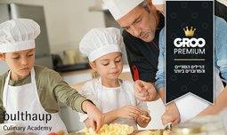 סדנת שף להורים וילדים
