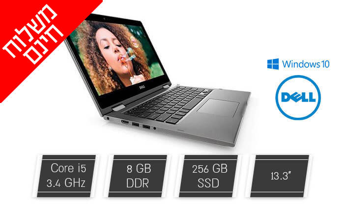 2 מחשב נייד Dell עם מסך מגע מתהפך 13.3 אינץ' - משלוח חינם!