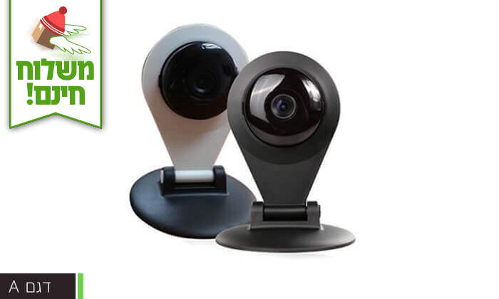3 מצלמת אבטחה עם התראות לנייד - משלוח חינם!