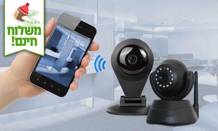 2 מצלמת אבטחה עם התראות לנייד - משלוח חינם!