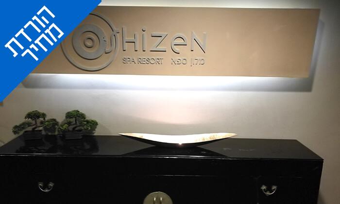 17 יום פינוק בספא שיזן, מלון דניאל הרצליה