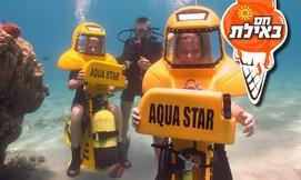 חווית צלילה בצוללת אישית
