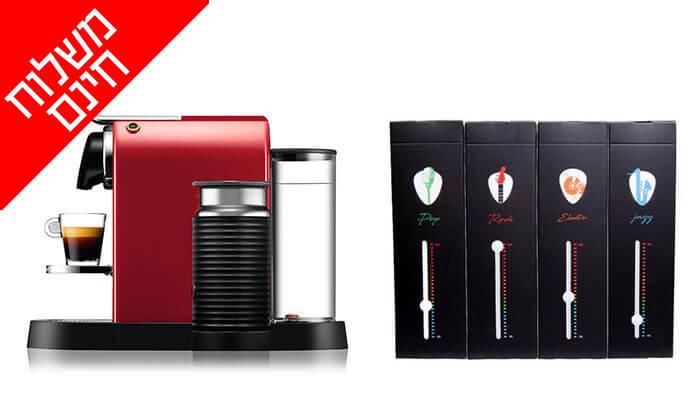 2 מכונת קפה CITIZ & MILK - משלוח חינם!