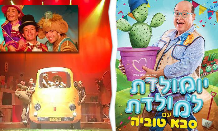 2 כרטיס להצגת ילדים באמפי גג עזריאלי, תל אביב