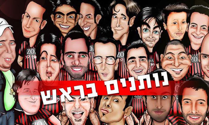 2 כרטיס למופע נותנים בראש בקומדי בר תל אביב, מועדים לבחירה