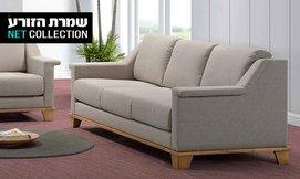 ספה תלת מושבית - שמרת הזורע