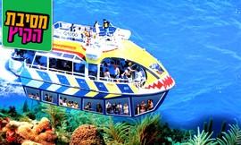 חווית שייט בספינת הגלאקסיה