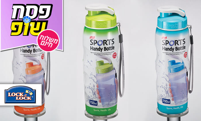 2 3 בקבוקי ספורטLock and Lock - משלוח חינם