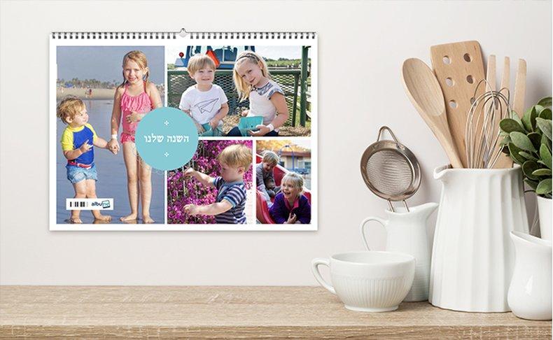 לוח שנה בעיצוב אישי ב-Albume