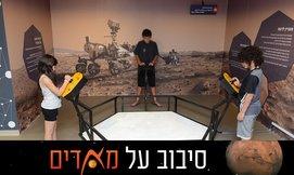 כניסה לתערוכה 'סיבוב על מאדים'