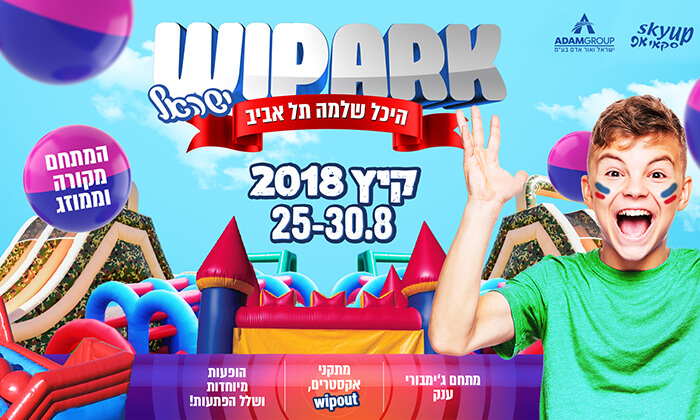 """2 כרטיס כניסה ל-Wipark, האטרקציה הגדולה של הקיץ! היכל שלמה גני התערוכה ת""""א"""