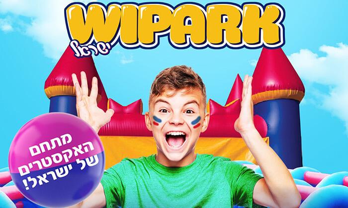 """3 כרטיס כניסה ל-Wipark, האטרקציה הגדולה של הקיץ! היכל שלמה גני התערוכה ת""""א"""