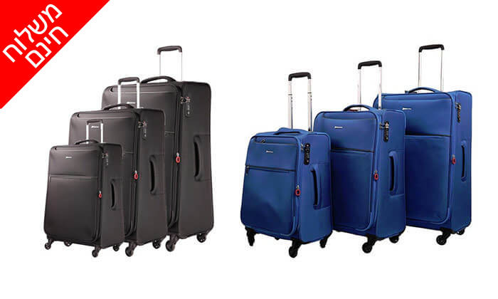 9 סט 3 מזוודותECHOLIGHT - משלוח חינם!