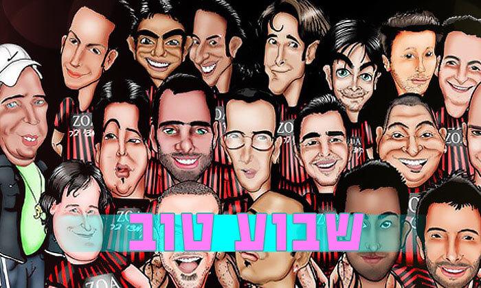 """2 """"שבוע טוב"""" - מרתון סטנד אפ בקומדי בר, בית ציוני אמריקה - תל אביב"""