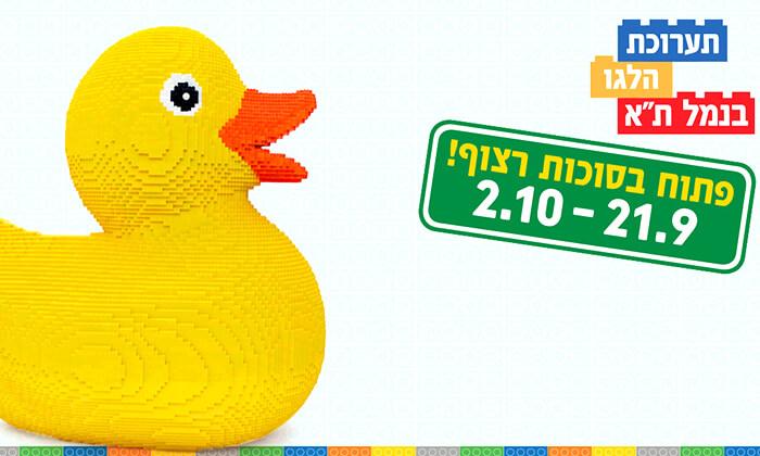 2 סוכות בתערוכת הלגו בנמל תל אביב