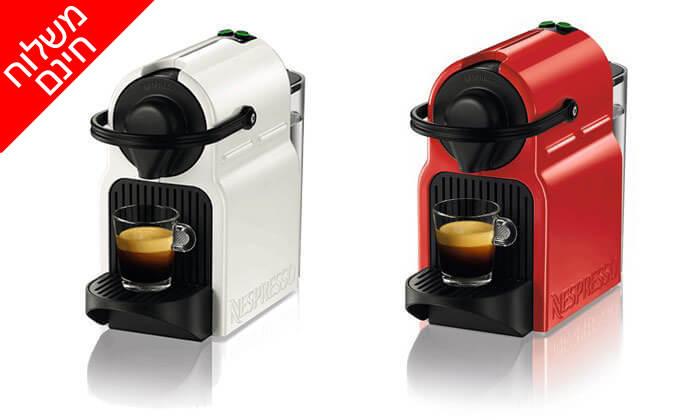 2 מכונת קפה Nespresso כולל 14 קפסולות- משלוח חינם!