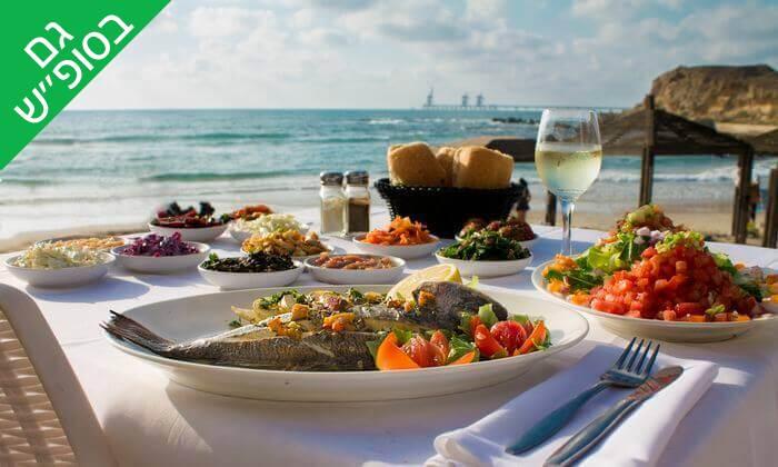 4 ארוחה זוגית במסעדת בני הדייג, ראשון לציון