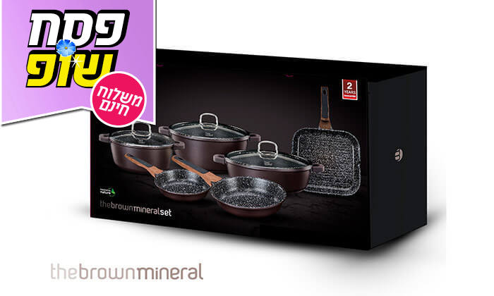 4 סט 9 חלקים Food Appeal מסדרת Brown Mineral - משלוח חינם!