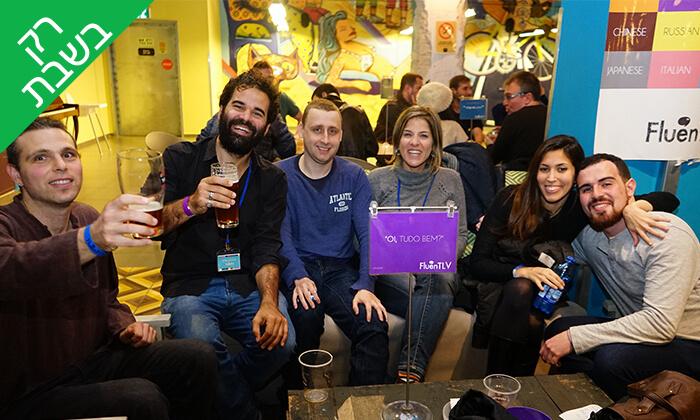 2 FluenTLV: לימוד ותרגול שפה זרה על כוס בירה במבחר ברים בתל אביב