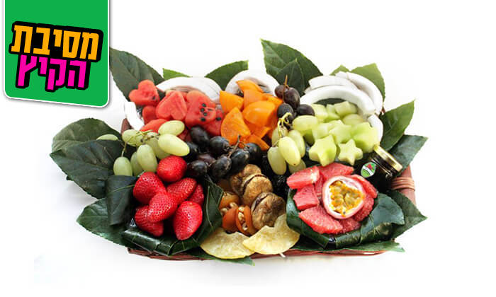 3 הזמנת סלסלות ומגשי פירות אקזוטיים