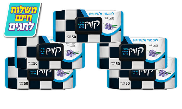 2 אריזת חיסכון עם 10 חבילות מגבוני קוויק לניקוי - משלוח חינם!