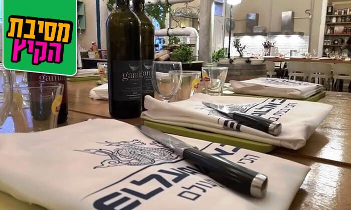 3 סדנת בישול לבחירה, מבשלים חוויה - הבית של סדנאות הבישול, תל אביב