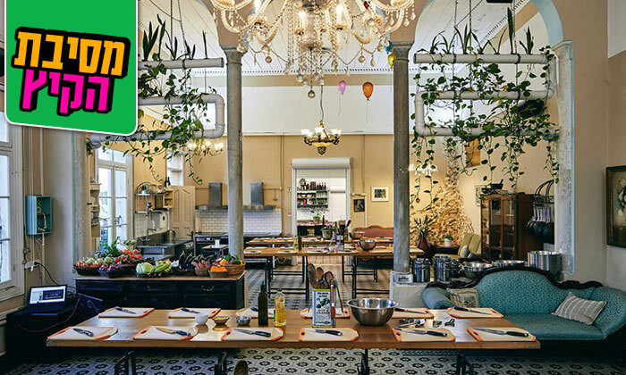 10 סדנת בישול לבחירה, מבשלים חוויה - הבית של סדנאות הבישול, תל אביב