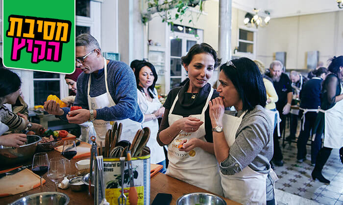 2 סדנת בישול לבחירה, מבשלים חוויה - הבית של סדנאות הבישול, תל אביב