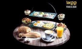 ארוחת בוקר זוגית ב'קקאו'