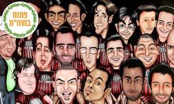 סטנד אפ מיוחד לחגים בקומדי בר
