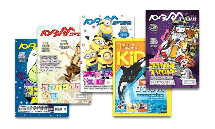 3 מנוי חודשי ל'מעריב לילדים' (4 גיליונות) עם גיליון נשיונל גיאוגרפיק קידס מתנה - משלוח חינם!