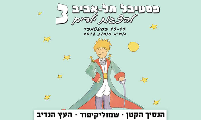 """2 פסטיבל הצגות ילדים ופעילויות בסוכות - תיאטרון הפארק ת""""א"""