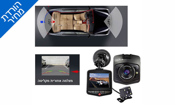 4 מצלמת דרך דו-כיוונית לרכב