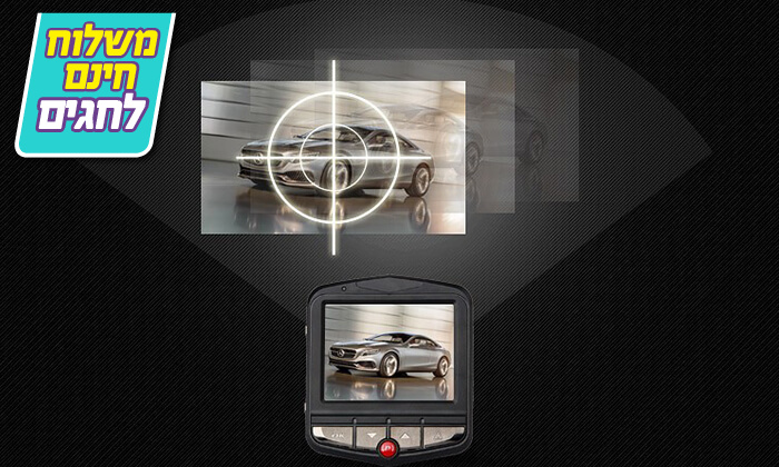 3  מצלמת דרך לרכב ברזולוציית Full HD - משלוח חינם