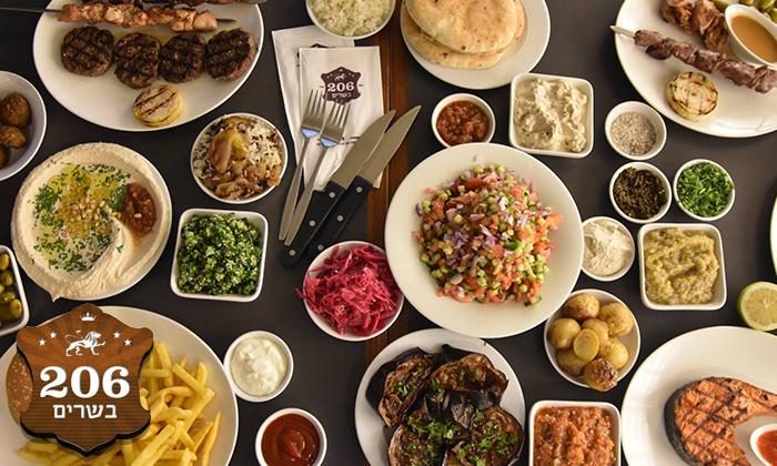2 שובר הנחה למסעדת 206, צהלה תל אביב