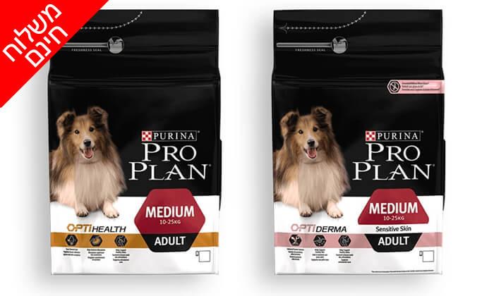 3 שק מזון יבש לכלבים Pro Plan - משלוח חינם!