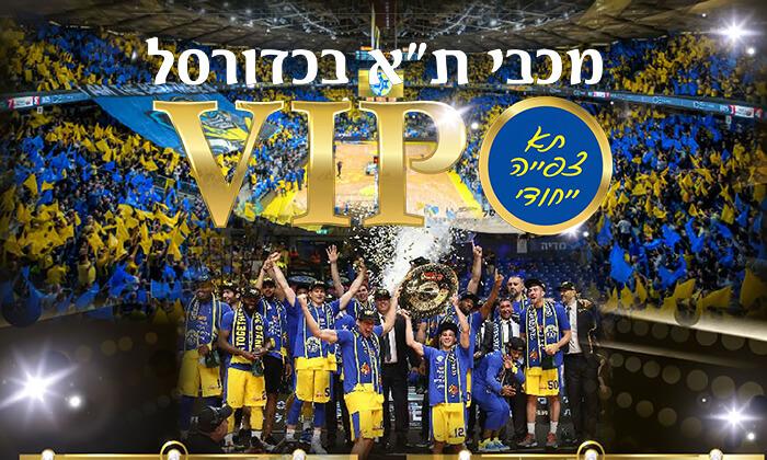 2 כרטיס אירוח VIP למשחקי מכבי תל-אביב בליגת ווינר בכדורסל, היכל מנורה תל-אביב