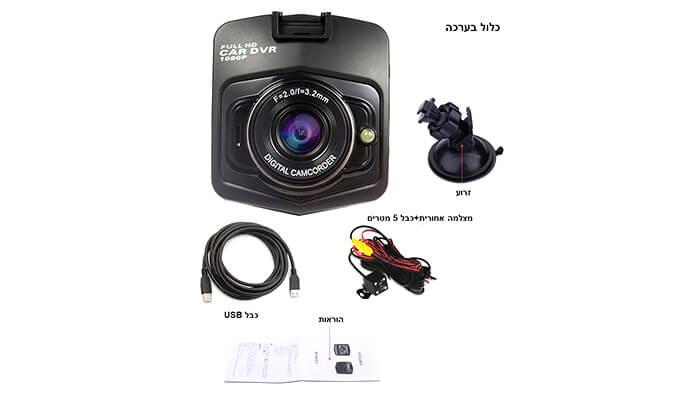 3 מצלמת רכב משולבת