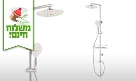 מערכת תלייה לאמבטיה B-Fresh